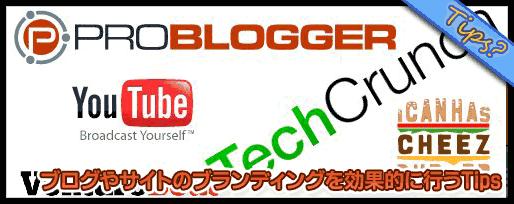 ブログやサイトのブランディングを効果的に行う10のTips