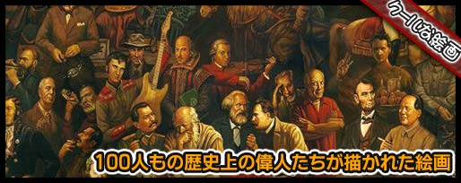 100人もの歴史上の偉人たちが描かれた絵画
