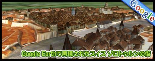 Google Earthで再現されたスイス ゾロトゥルンの街