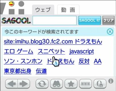 WiiでのOui SAGOOL検索画面.jpg