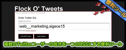 複数のTwitterユーザーの呟きを一つのRSSにする便利ツール