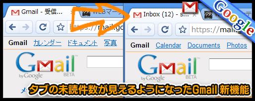 タブの未読件数が見えるようになったGmail 新機能