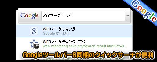 Googleツールバー6同梱のクイックサーチが便利