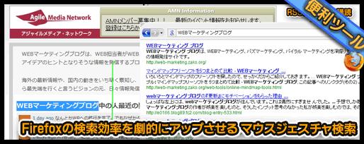 Firefoxの検索効率を劇的にアップさせる マウスジェスチャ検索