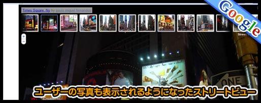 ユーザーの写真も表示されるようになったストリートビュー