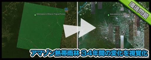 アマゾン熱帯雨林 34年間の変化を視覚化