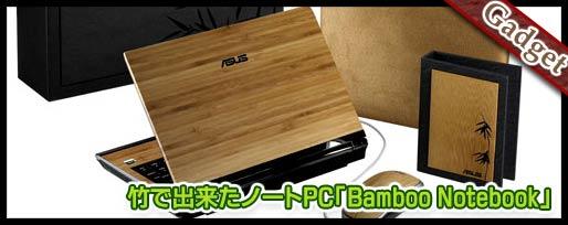 竹で出来たノートPC「Bamboo Notebook」