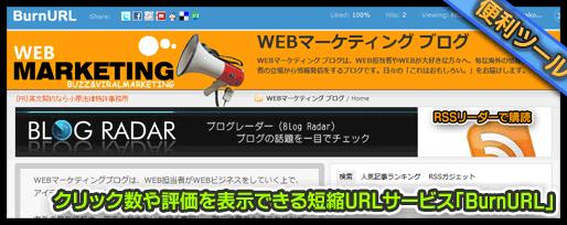 クリック数や評価を表示できる短縮URLサービス「BurnURL」