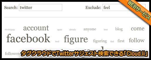 タグクラウドでTwitterサジェスト検索できる「Cloud.li」