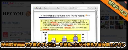 検索結果画面で文書のプレビューを見ることが出来る文書検索エンジン
