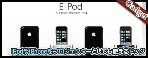 iPodやiPhoneをプロジェクターとしても使えるドッグ