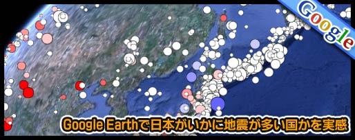Google Earthで日本がいかに地震が多い国かを実感