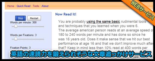 英語の速読力を鍛えられそうな文章追っかけサービス