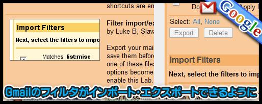Gmailのフィルタがインポート・エクスポートできるように