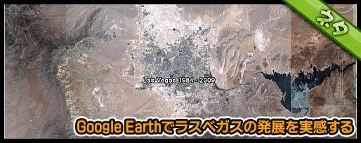 Google Earthでラスベガスの発展を実感する