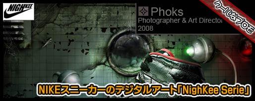 NIKEスニーカーのデジタルアート「NighKee Serie」
