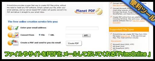 ファイルやサイトをPDF化 メールしておいてくれる「PrimoOnline 」