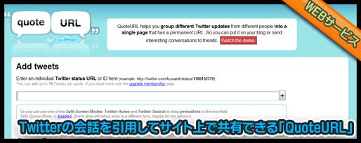 Twitterの会話を引用してサイト上で共有できる「QuoteURL」