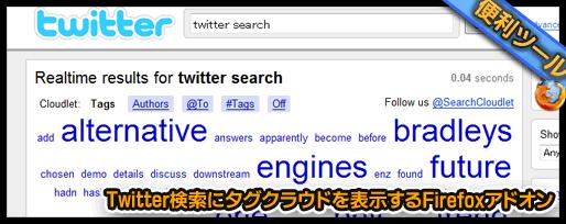 Twitter検索にタグクラウドを表示するFirefoxアドオン