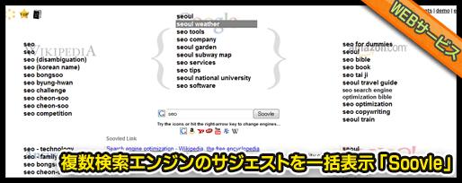 複数検索エンジンのサジェストを一括表示 「Soovle」