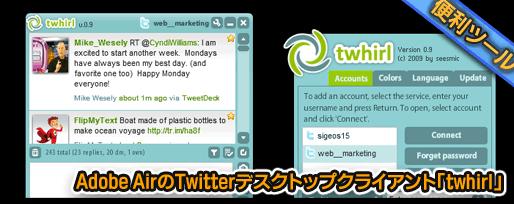 Adobe AirのTwitterデスクトップクライアント「twhirl」