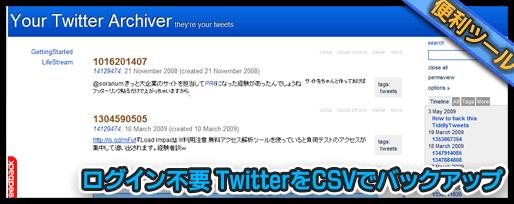 ログイン不要 TwitterをCSVでバックアップ