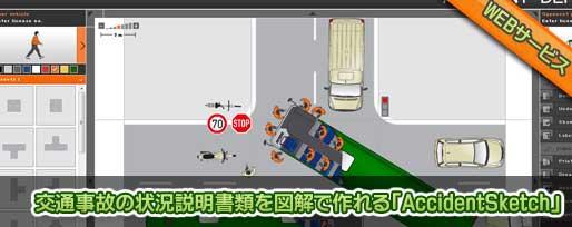 交通事故の状況説明書類を図解で作れる「AccidentSketch」
