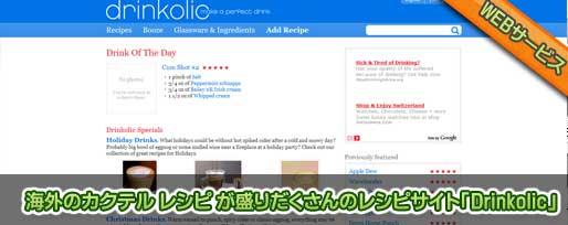 海外のカクテル レシピ が盛りだくさんのレシピサイト「Drinkolic」