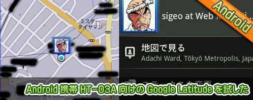 Android 携帯 HT-03A 向けの Google Latitude を試した
