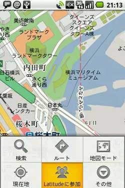 GoogleマップのメニューからLatitudeを選択