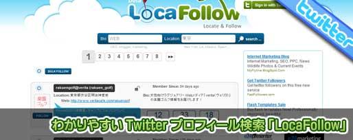 わかりやすい Twitter プロフィール検索 「LocaFollow」