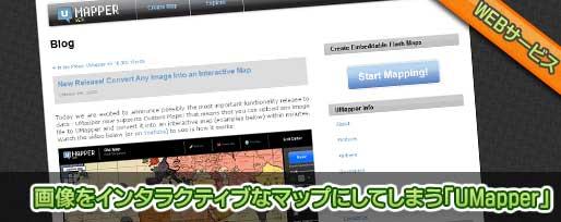画像をインタラクティブなマップにしてしまう「UMapper」