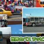 クリエイティブなバスのラッピング広告いろいろ