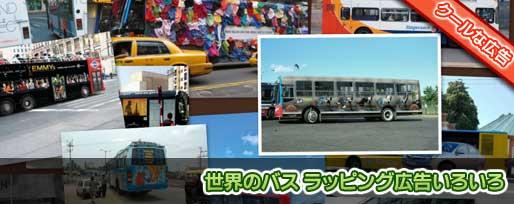世界のバス ラッピング広告いろいろ