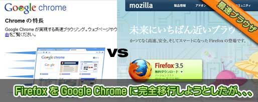 Firefox を Google Chrome に完全移行しようとしたが、、、