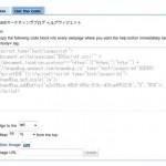 今起きているバグをキャプチャしてフィードバックできるブログパーツ「SnapABug」