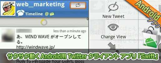 サクサク動く Android用 Twitter クライアント アプリ 「Swift」