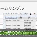 英語など、海外からの問い合わせメールを自動翻訳する方法