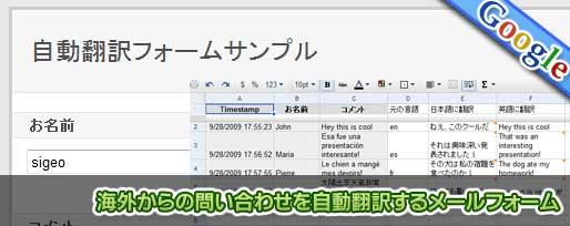 海外からの問い合わせを自動翻訳するメールフォーム