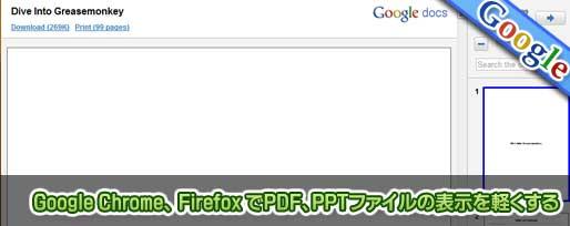Google Chrome、 Firefox でPDF、PPTファイルの表示を軽くする