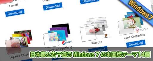 日本版と若干違う Windows 7 の米国版テーマ14個