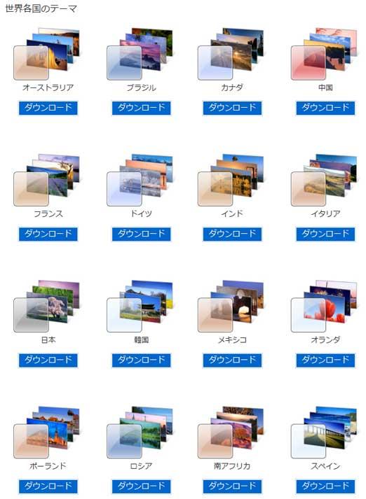 windows 7 世界各国のテーマ
