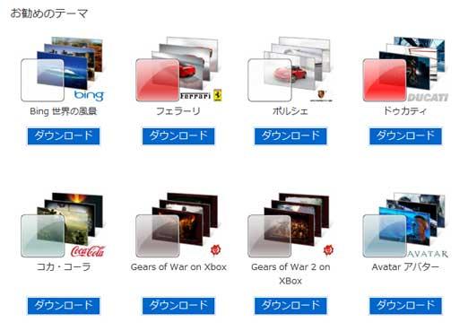 windows 7 日本版のテーマ