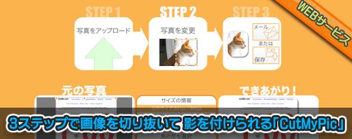 3ステップで画像を切り抜いて 影を付けられる「CutMyPic」