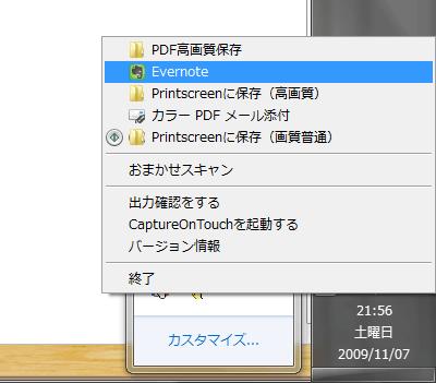 Evernote へ送る