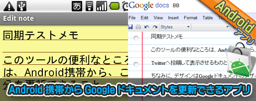 Android 携帯から Google ドキュメントを更新できるアプリ