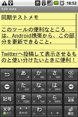 GDocs Notepadを使ってアンドロイド携帯でメモ