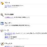 Google ダッシュボード は自分のGoogleアカウントを管理できて便利
