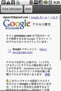 Googleドキュメントにアクセス要求