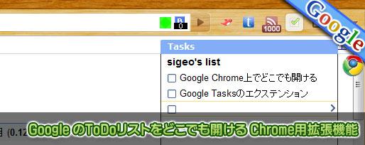 Google のToDoリストをどこでも開ける Chrome用拡張機能